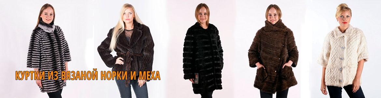 Куртки из вязанной норки и меха